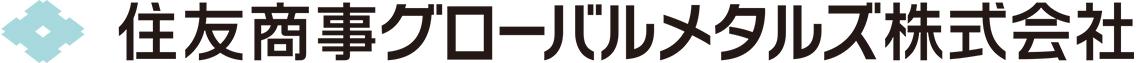 住友商事グローバルメタルズ株式会社ロゴ